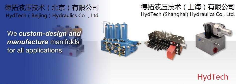德拓液压技术(上海)有限公司欢迎您!我们是国内专业的美国HydraForce、SUN插装阀提供商和本地化集成阀块定制的制造商。